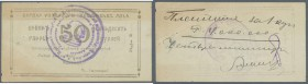 Armenia: Shirak Government Corporation Bank 50 Rubles 1920/21, P.S697, yellowed paper, some small pinholes, minor creases in the paper, graffiti on ba...