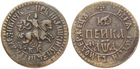 RUSSIAN EMPIRE AND FEDERATION. Peter I, 1682-1725. Kopeck 1704, Naberezhny Mint, БК. 7.79 g. Bitkin - (obverse 1639 (R1)). Diakov (2000) -. Diakov (20...