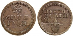 RUSSIAN EMPIRE AND FEDERATION. Peter I, 1682-1725. Beard token with counterstamp on reverse 1705, Kadashevsky Mint. 4.66 g. Bitkin 3893 (R2). 10 roubl...