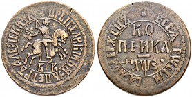RUSSIAN EMPIRE AND FEDERATION. Peter I, 1682-1725. Kopeck 1707, Naberezhny Mint, БК. Large size planchet striking, 30 mm. 9.15 g. Bitkin 1931 (R). Dia...