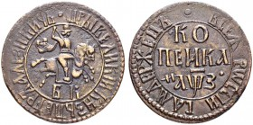 "RUSSIAN EMPIRE AND FEDERATION. Peter I, 1682-1725. Kopeck 1707, Naberezhny Mint, БК. Error on reverse ""SAMDERZHETS"" instead of ""SAMODERZHETS"". Small s..."