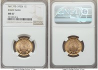 Abd Al-Aziz bin Sa'ud gold Guinea AH 1370 (1950) MS67 NGC, KM36. Only four examples have been graded higher than this piece between NGC and PCGS. Pris...