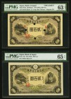 Japan Bank of Japan 200 Yen ND (1945) Pick 44a JNDA 11-49 PMG Gem Uncirculated 65 EPQ; 200 Yen ND (1945) Pick 44s3 JNDA 11-49 Specimen PMG Choice Unci...