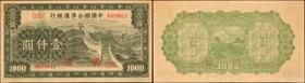 CHINA--PUPPET BANKS. Federal Reserve Bank of China. 1000 Yuan, ND (1945). P-J91a. About Uncirculated.